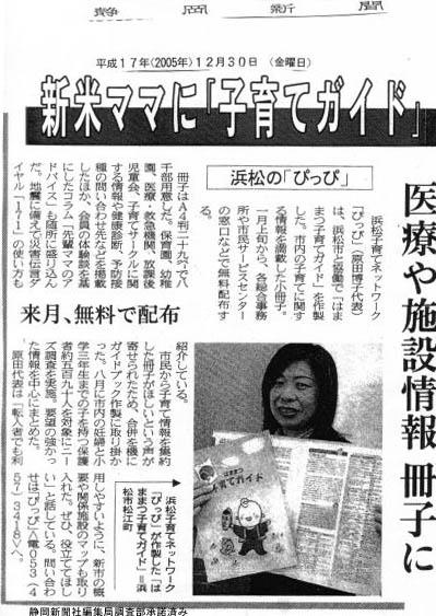 静岡新聞 平成17年12月30日