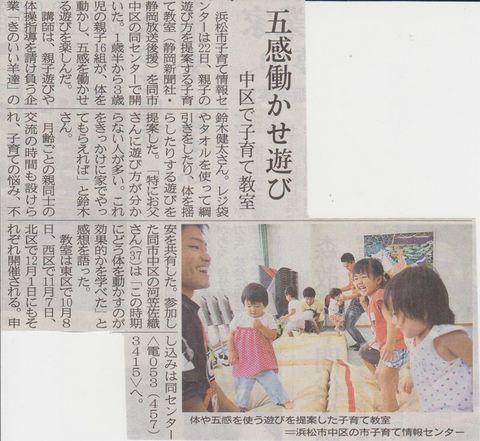 20120923静岡新聞子育て教室_R.JPG