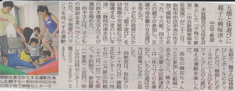 20120924中日新聞子育て教室_R.JPG