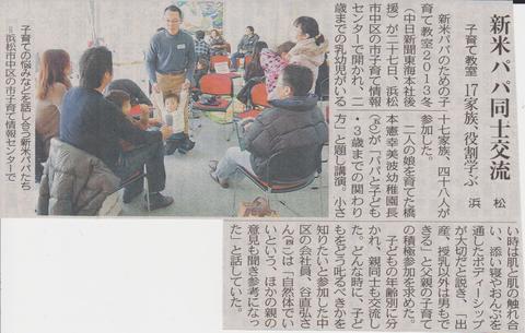 20130128中日新聞新米パパの子育て教室.jpeg
