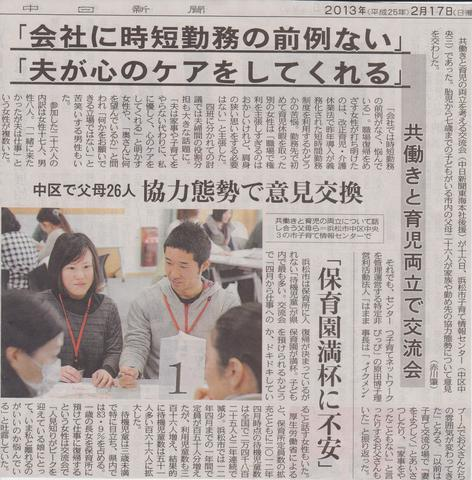 20130217中日新聞共働き家庭交流会.jpeg