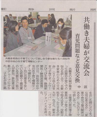 20130217静岡新聞共働き家庭交流会.jpeg