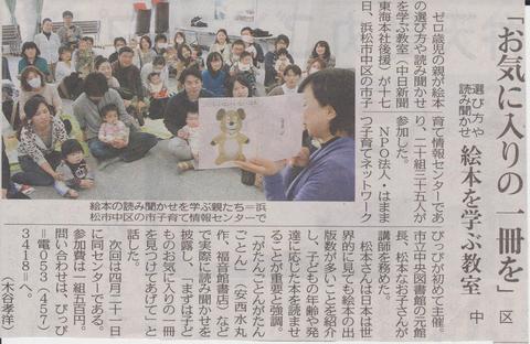20130318中日新聞絵本教室.jpeg