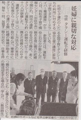 20130319中日新聞子育てタクシー養成講座.jpeg