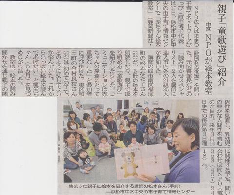 20130319静岡新聞絵本教室.jpeg