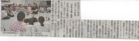 20130624静岡新聞父親と母親の子育て教室.jpeg