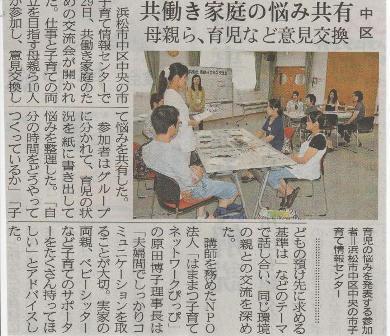 20130702静岡新聞共働き交流会.jpeg