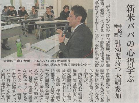 20131124静岡新聞新米パパ.jpeg
