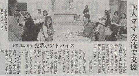 20140208中日新聞転入ファミリー_R.JPG