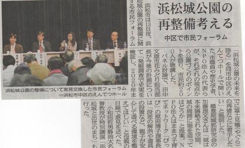 20140315浜松城公園の未来を語る.jpeg
