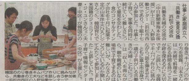 20140714中日新聞社共働き交流会.jpeg