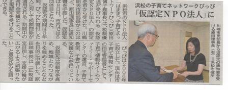 20150624静岡新聞仮認定.jpeg