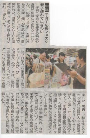 静岡新聞子育て応援フェスタ