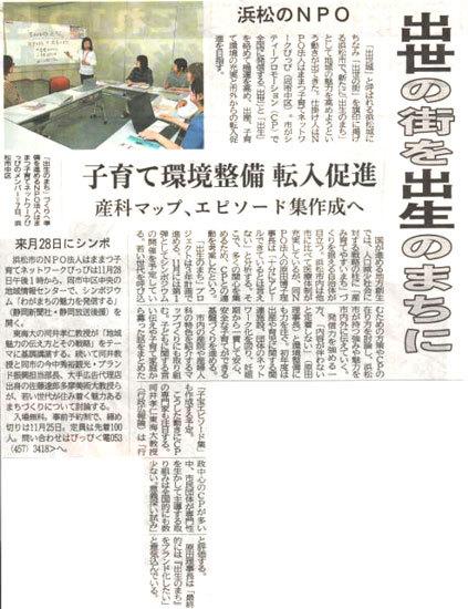 静岡新聞記事(出生のまち)