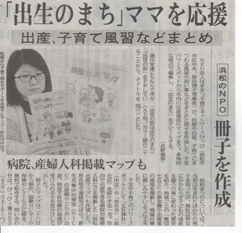 20160327中日新聞出生のまちMAPと冊子.jpeg