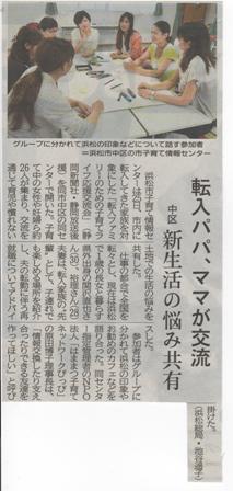 20160526静岡新聞転入ファミリー.jpeg