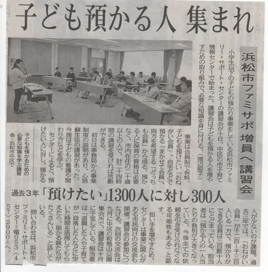 20160611中日新聞ファミサポ講習会.jpeg