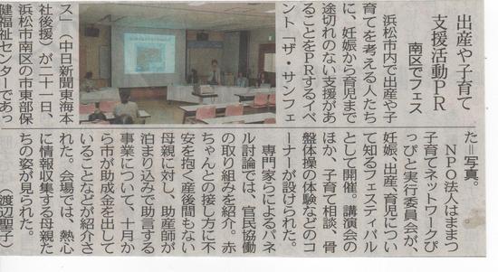 20161122中日新聞サンフェス.jpeg