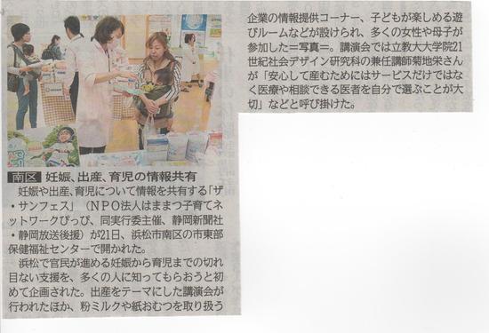 20161124静岡新聞サンフェス.jpeg
