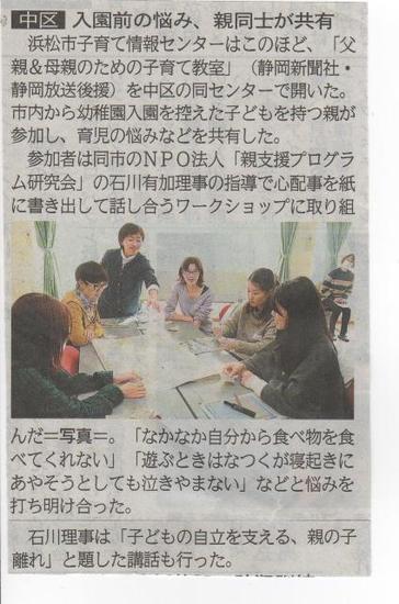 20170131静岡新聞入園前安心講座.jpeg