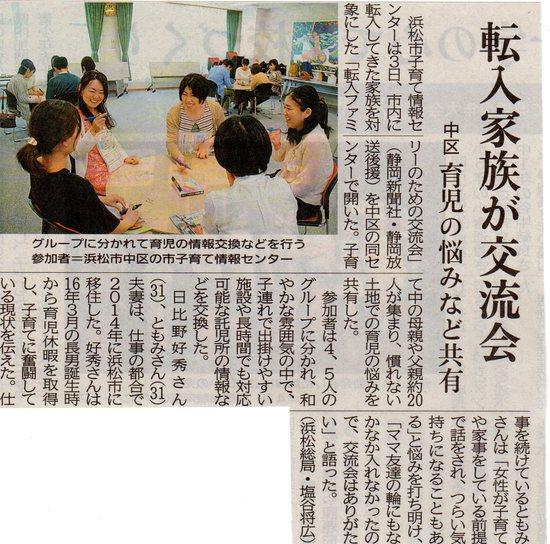 20170606静岡新聞転入ファミリー.jpg