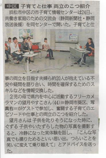 20170626静岡新聞共働き.jpeg