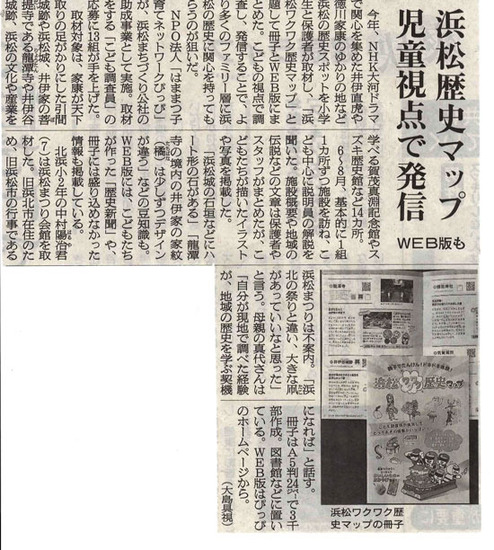 20171212朝日新聞