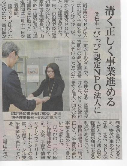 20180203中日新聞認定NPO法人認定式.jpeg