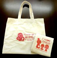 bag_sample2.jpg
