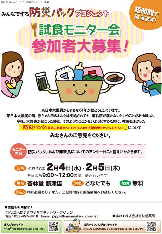 bo_pack_monitor.jpg