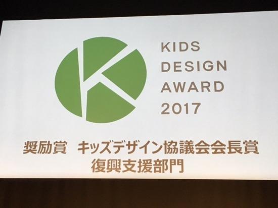 キッズデザイン賞授賞式1