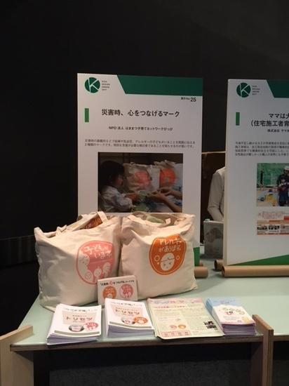 キッズデザイン賞授賞式4