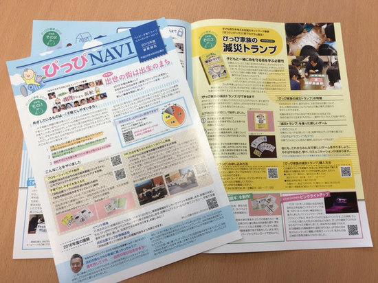 ぴっぴNAVI vol11