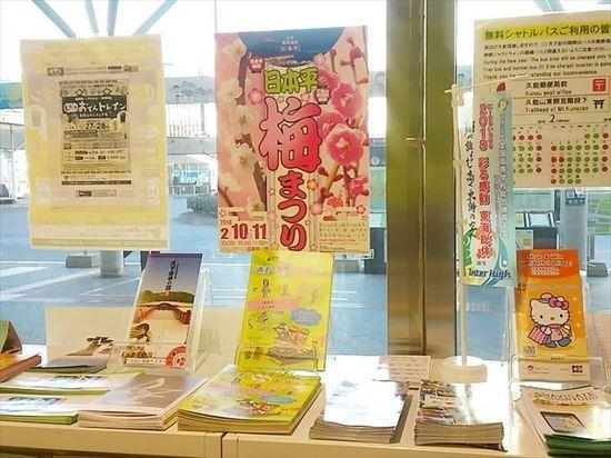 JR静岡駅の観光案内所