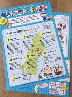 転入ファミリー新聞
