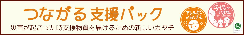 tsunagaru_bnr.png