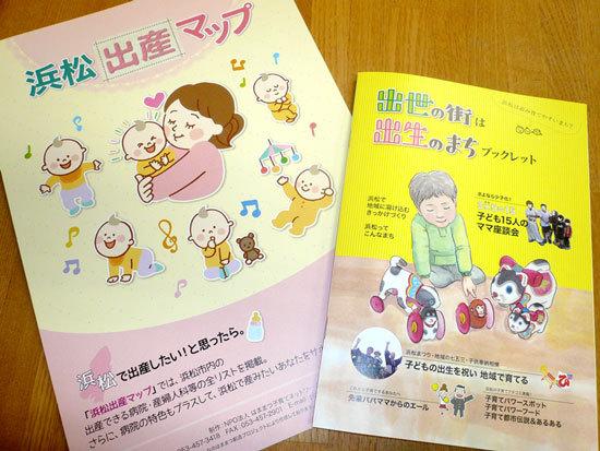 浜松出産マップと出世の街は出生のまちブックレット